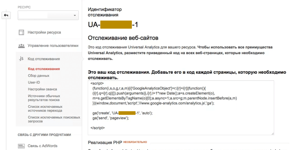 код идентификатора отслеживания ga analytics.js