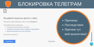 Причины последствия блокировки телеграм