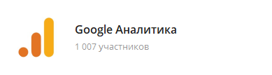 Группа по Google Analytics в телеграм