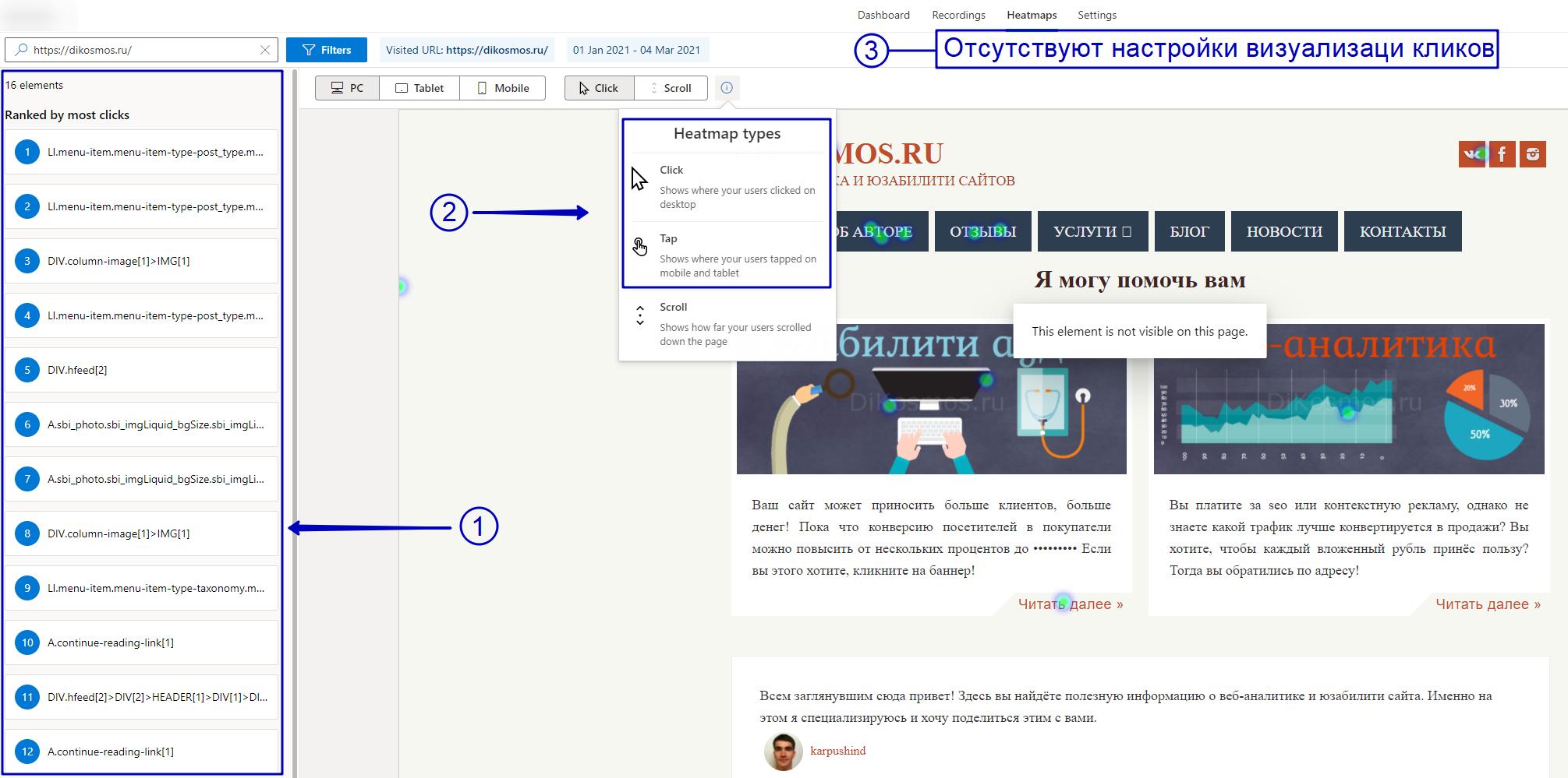 Microsoft Clarity карта кликов