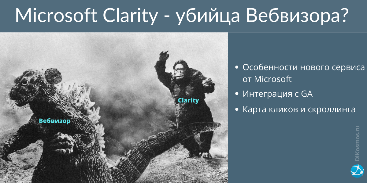 Microsoft Clarity - убийца Вебвизора