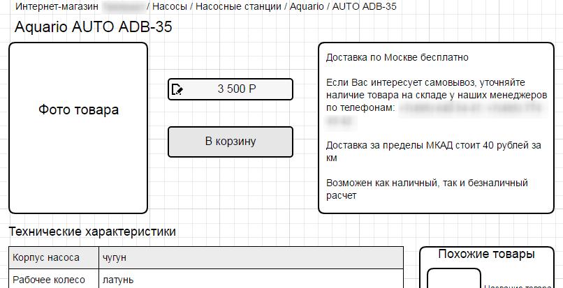 Практический пример прототипирования