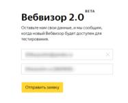 Вебвизор 2.0