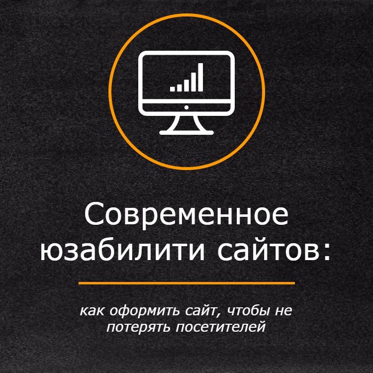 Современное юзабилити сайтов как оформить сайт, чтобы не потерять посетителей
