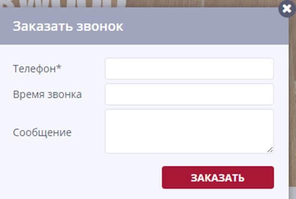 юзабильная форма заявки на сайте