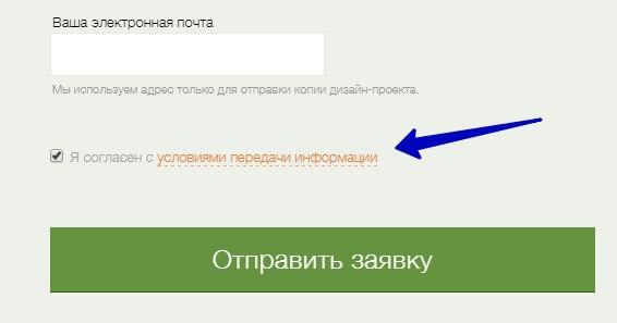 конфиденциальность данных в веб-форме