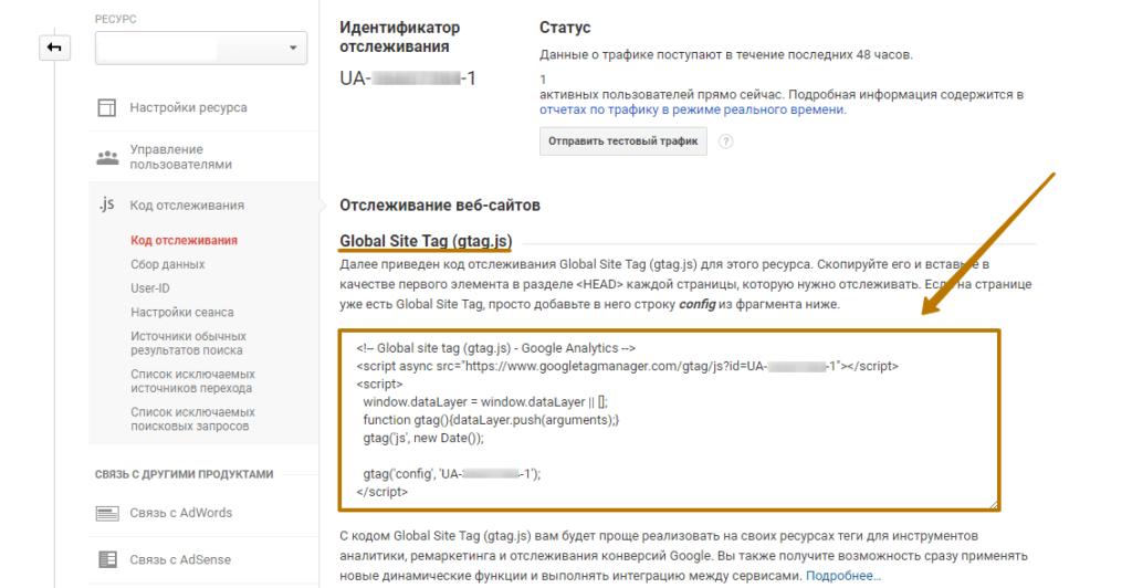 Обновленный код google analytics gtag.js