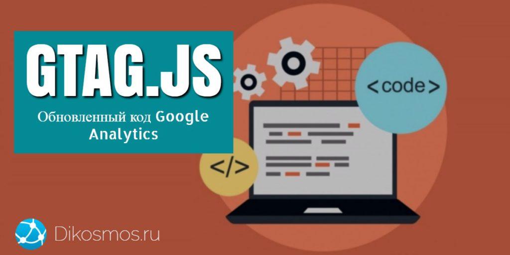 Gtag.js обновленный код google analytics