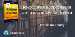 Психология потребителя отзыв на книгу