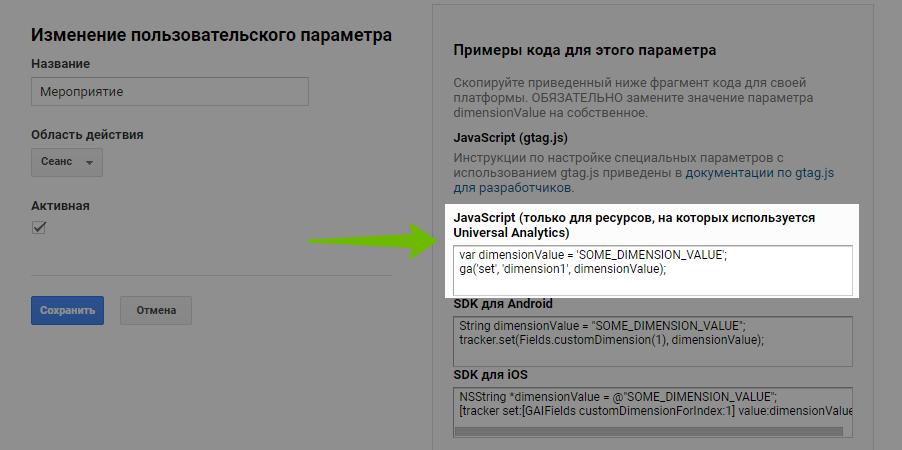 в google analytics индекс пользовательского параметра
