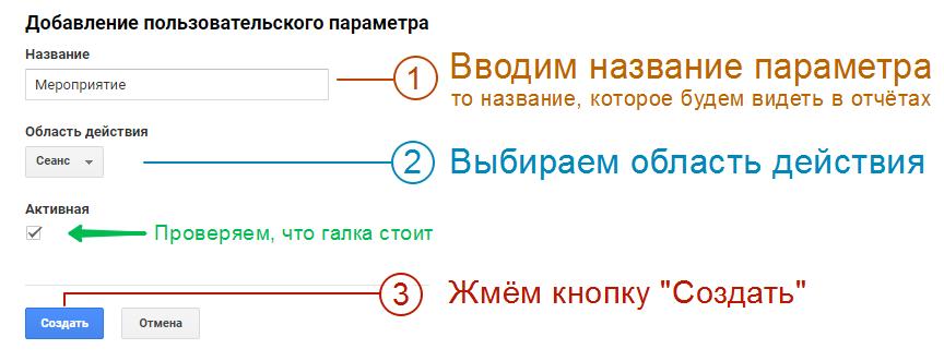 добавляем в ga новый пользовательский параметр