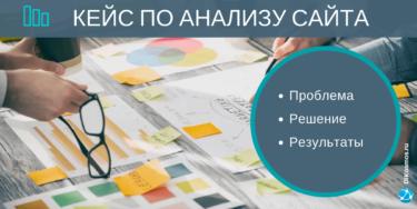 обсуждение стратегии развития сайта